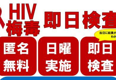 【珍方見聞録】HIVと梅毒の無料検査に行ってきた(埼玉県川口市)