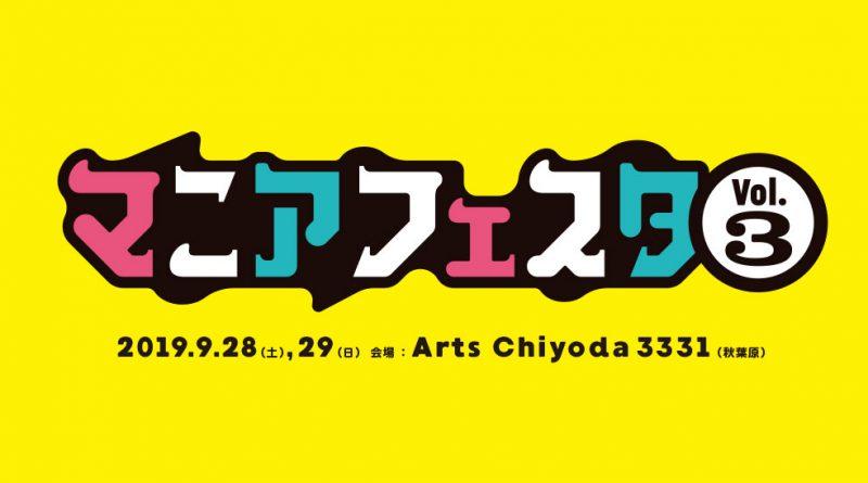 【イベント参加】マニアフェスタVol.3に参加します(2019/9/29)