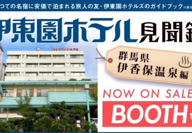 【BOOK】伊東園ホテル見聞録 VOL.1 BOOTHで通販開始しました