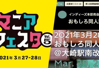 【イベント参加】マニアフェスタ&おもしろ同人誌バザール (2021.3.27-28)