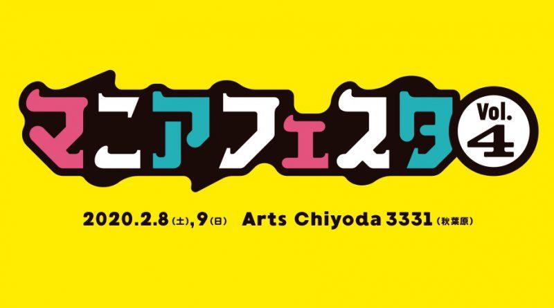 【イベント参加】マニアフェスタVol.4に参加します(2020.2.9)