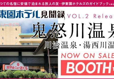 【BOOK】伊東園ホテル見聞録 VOL.2 BOOTHで通販開始しました