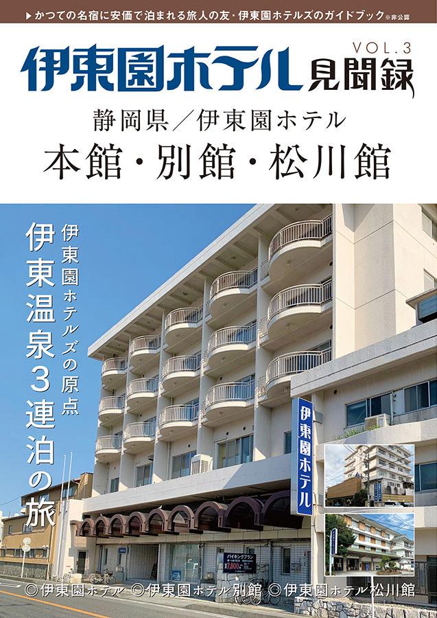 伊東園ホテル見聞録VOL.3表紙