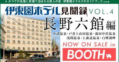 【珍方出版局】伊東園ホテル見聞録 VOL.4 長野六館編
